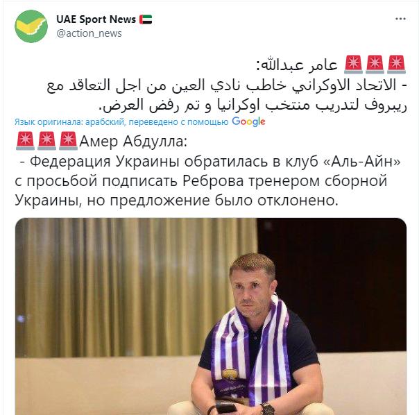 Реброву не разрешили переходить в сборную Украины