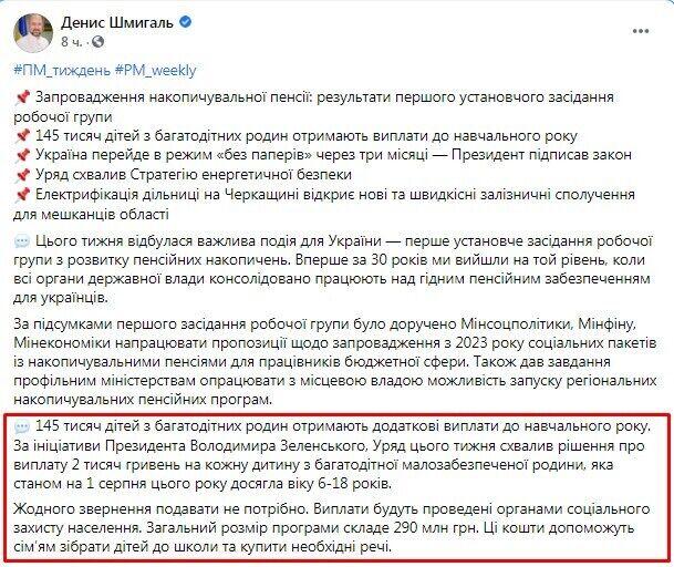 Пост Дениса Шмыгаля.