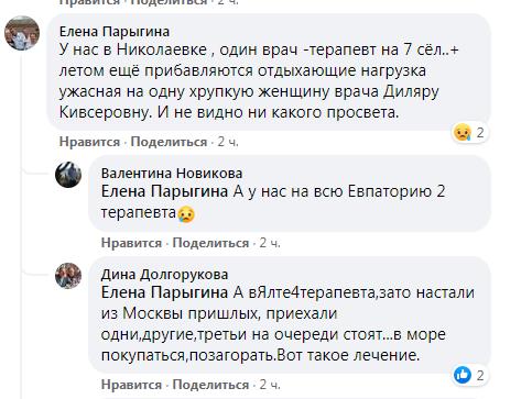 Новости Крымнаша. Выжить в Мордоре – вечный квест с препятствиями!