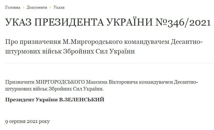 Указ про призначення Миколи Олещука.