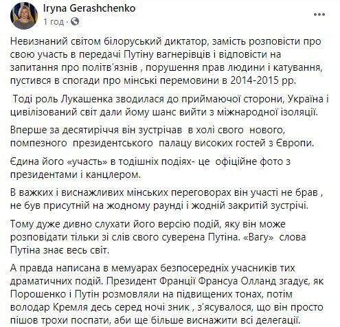 Правда написана лише в мемуарах безпосередніх учасників мінських переговорів