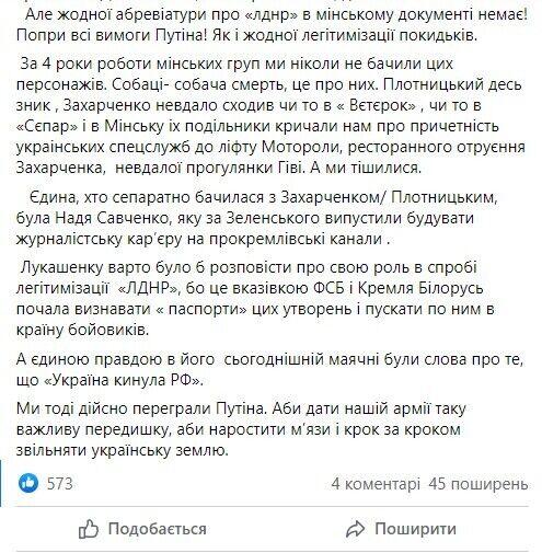 Свою версію подій він може розповідати тільки зі слів Путіна