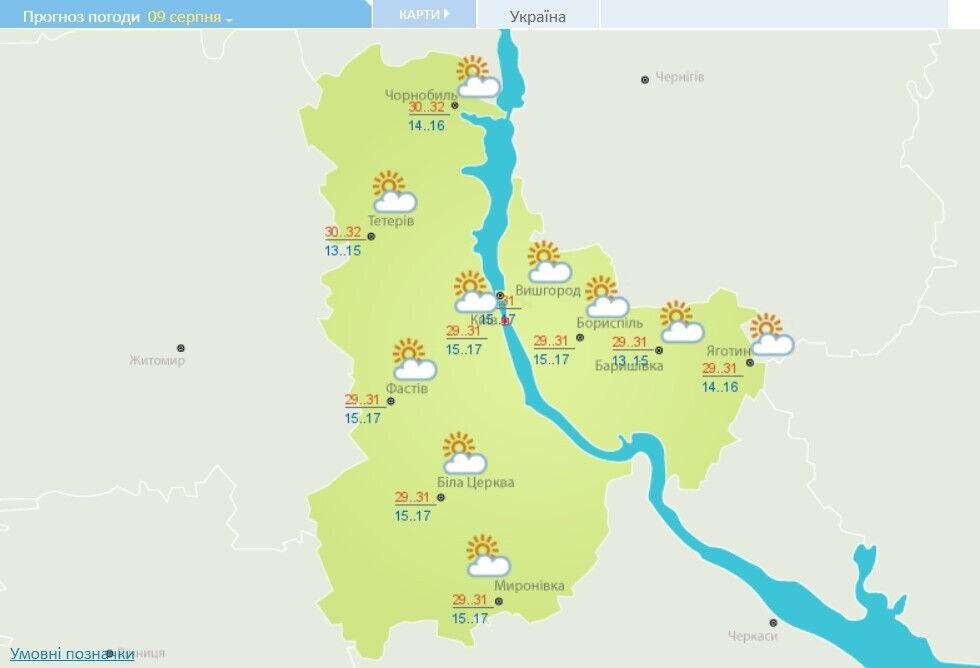 Прогноз погоди в Києві на 9 серпня