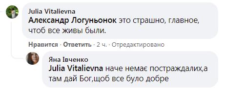 У мережі повідомили, що жертв немає