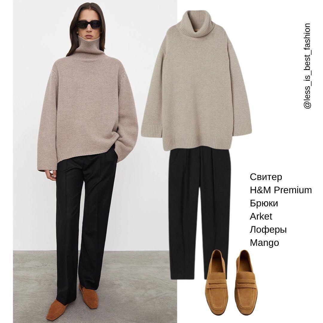 Махровый свитер с темными брюками.