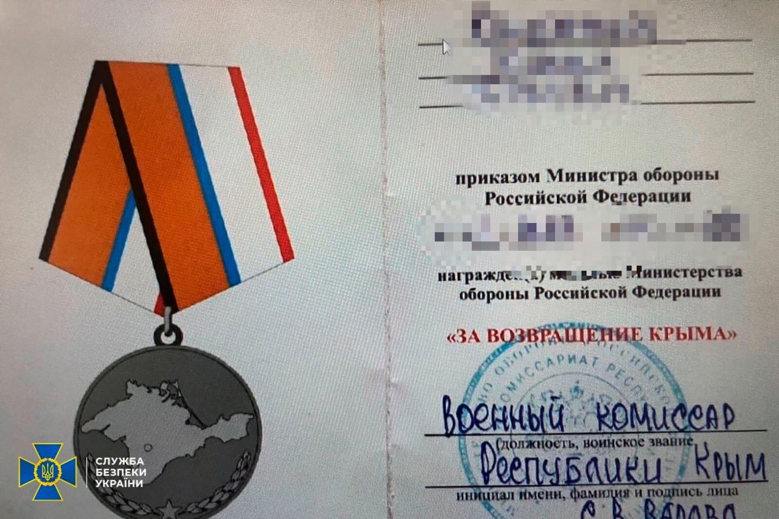 В России ему выдали медаль.