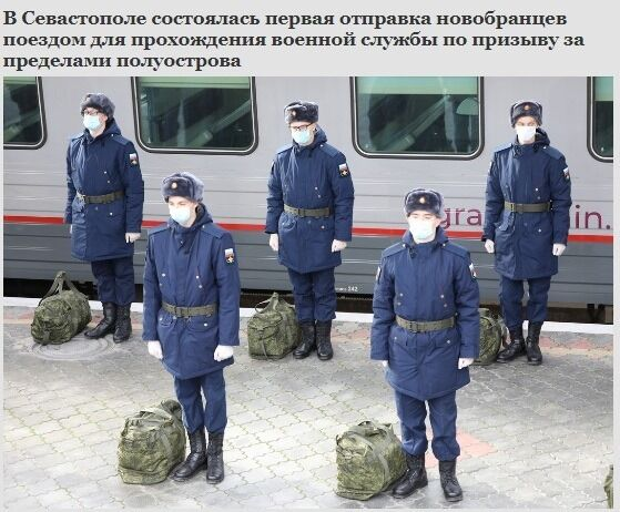 Жителей полуострова отправляют в армию РФ с 2015 года