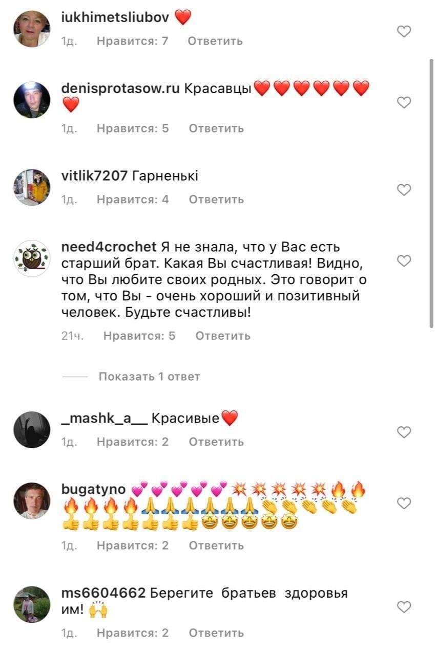 Скриншот коментарів.