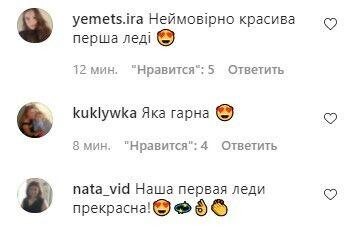 Пользователям сети очень понравился образ украинской первой леди в США