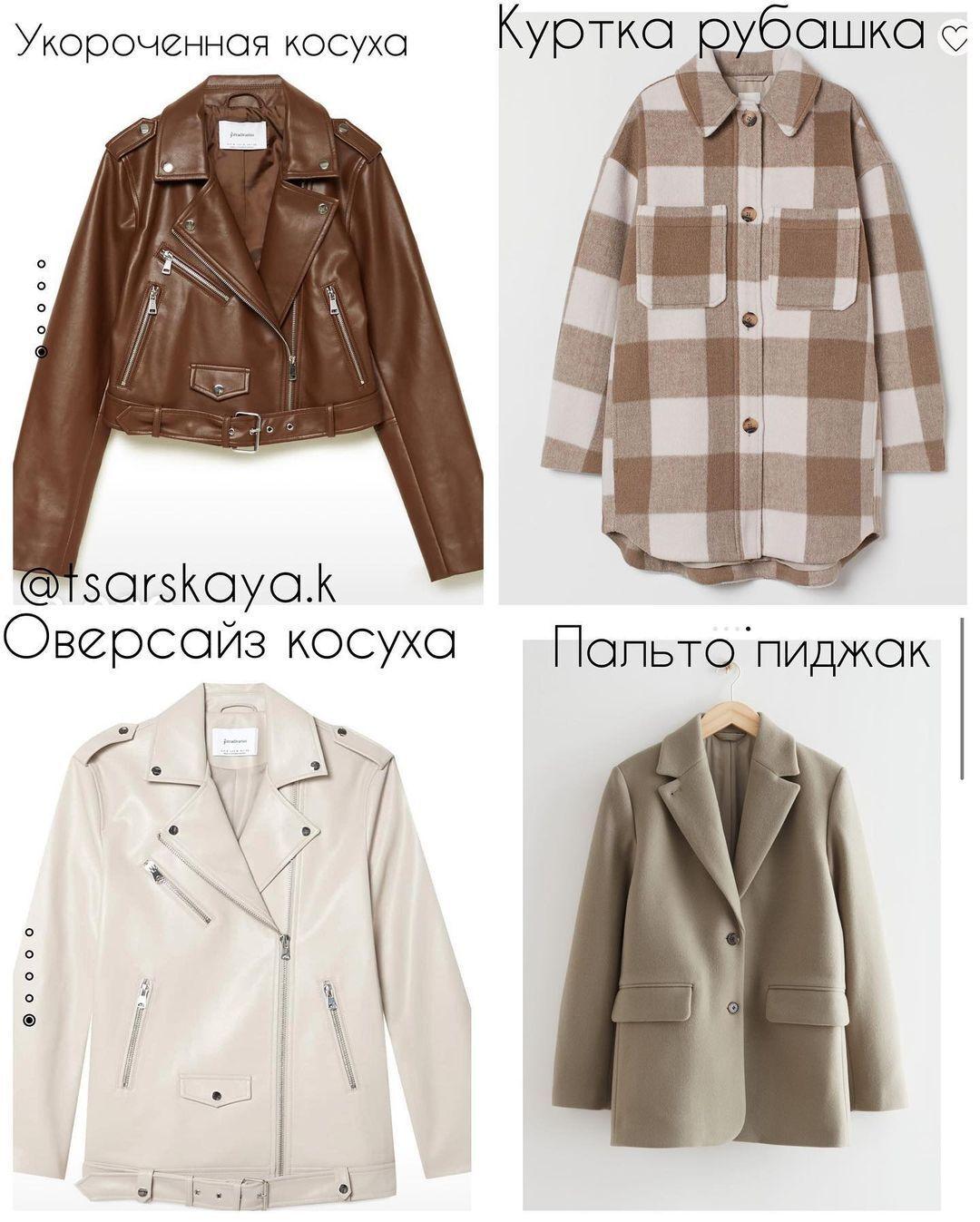 Подборка теплой одежды от стилиста