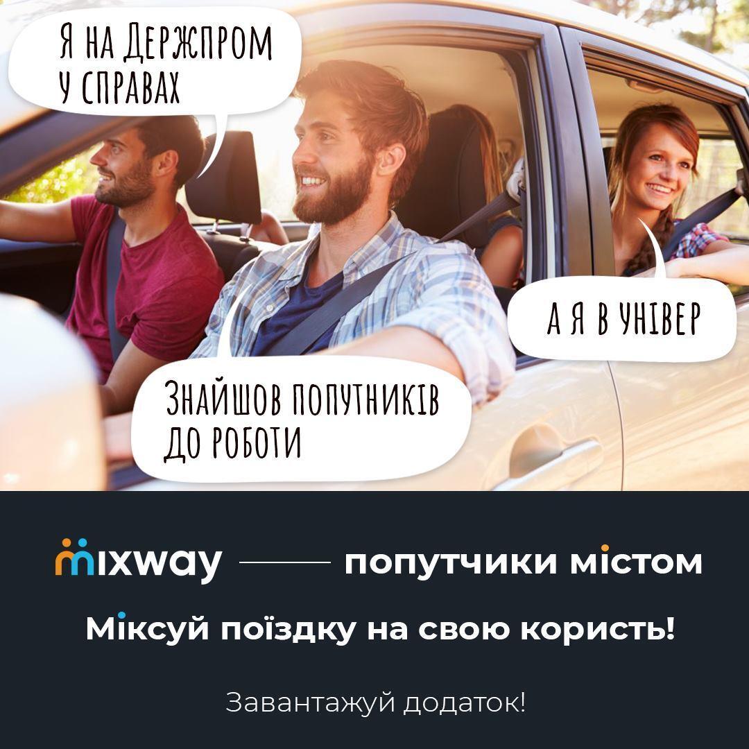 Дешевле, чем такси: в Украине представили удобное приложение Mixway для поиска попутчиков