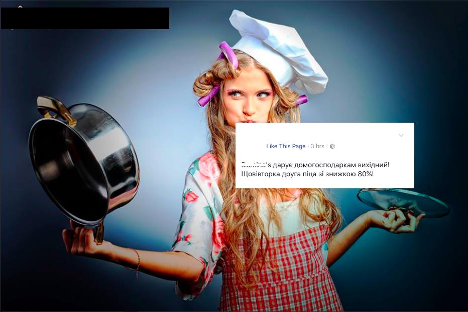 В пиццерии уверяли, что для женщин единственный способ отдохнуть - это не готовить