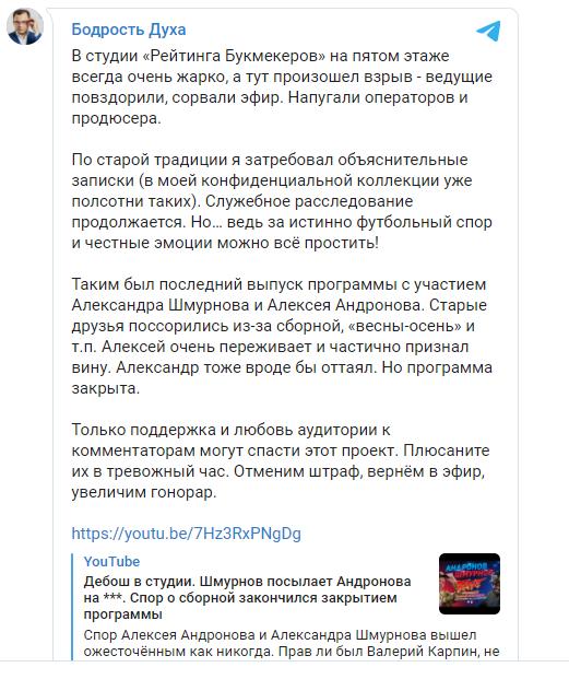 """Главред """"Рейтинга букмекеров"""" прокомментировал скандал"""
