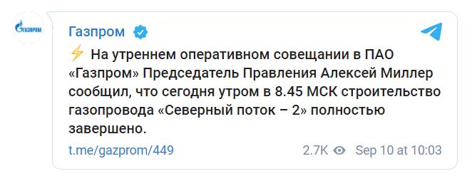 """""""Газпром"""" оголосив про завершення будівництва """"Північного потоку-2"""""""