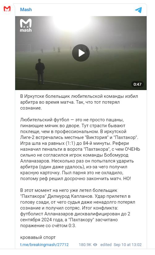 """Матч """"Виктории"""" и """"Пахтакора"""" закончился дракой"""