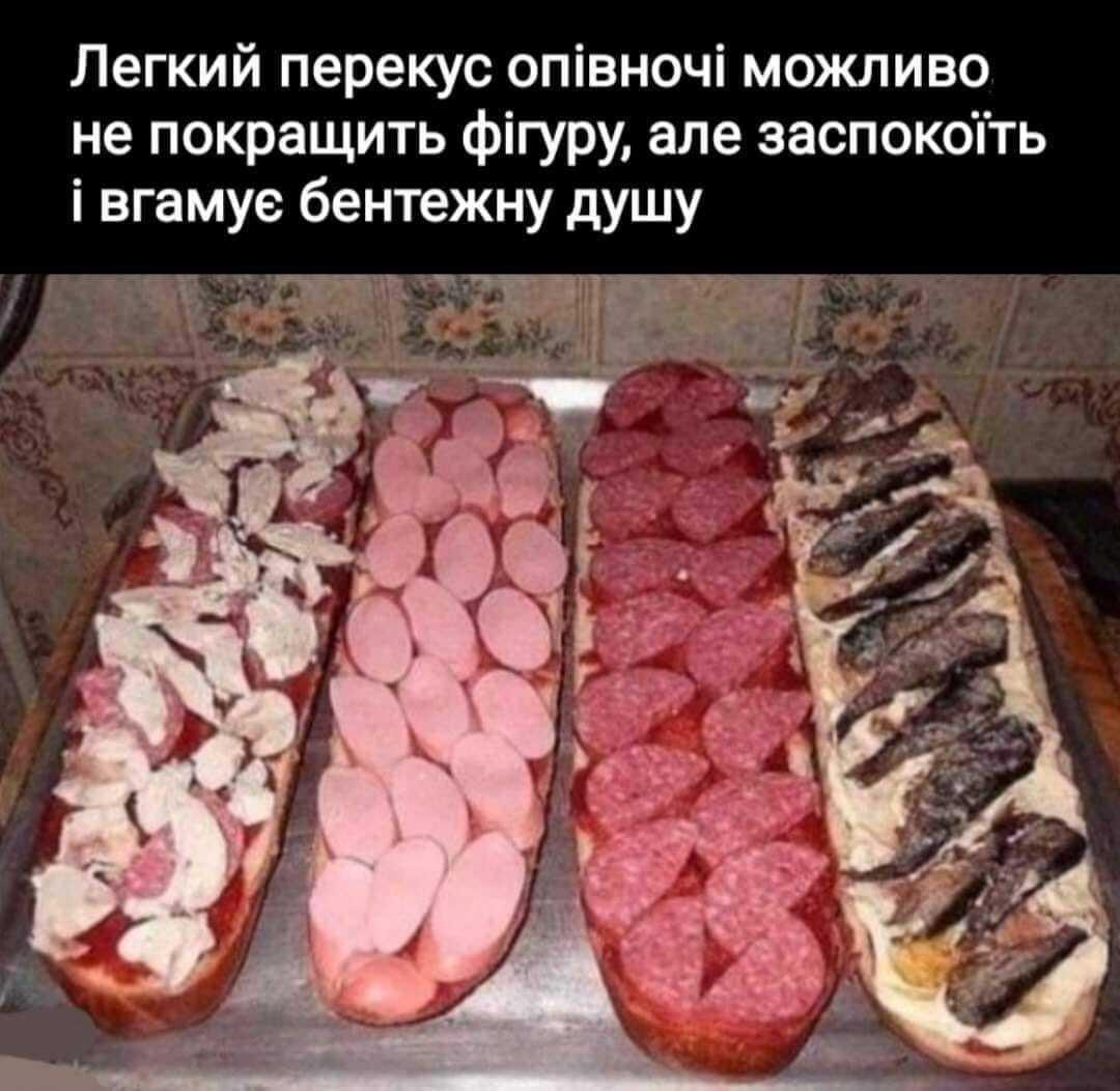 Мем о перекусах