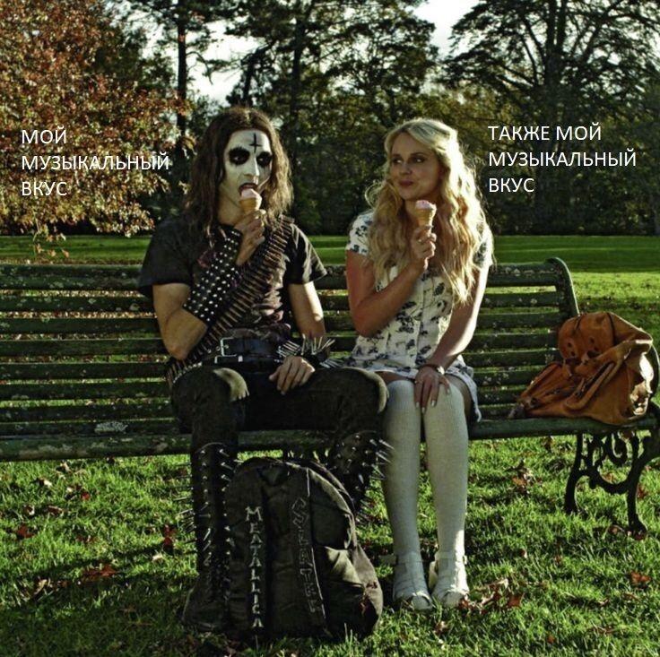 Мем о музыкальных вкусах
