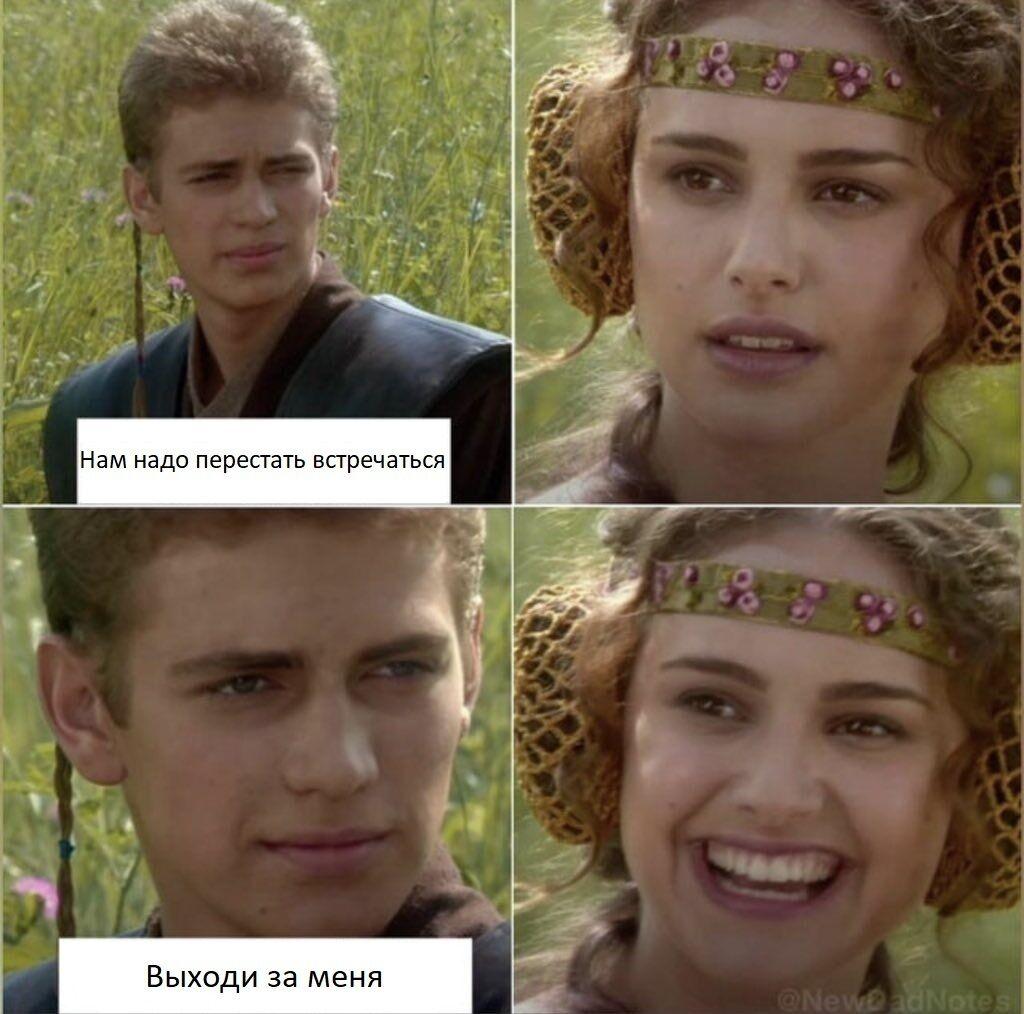 "Мем из ""Звездных войн"""