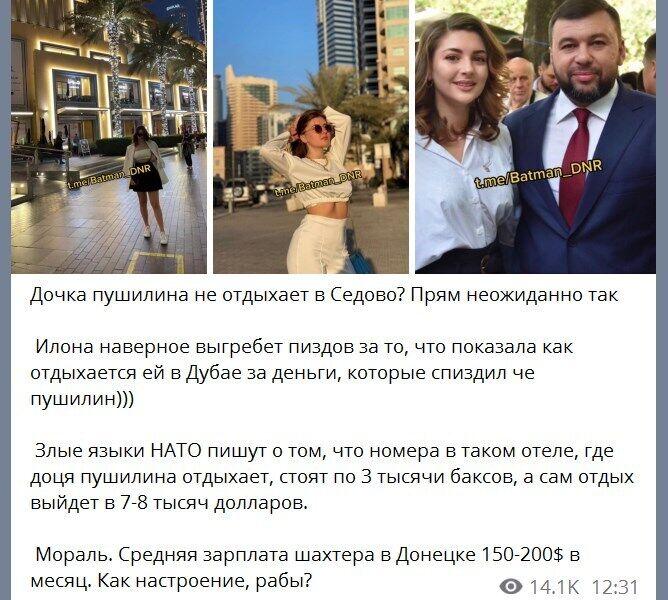 В Telegram выложили фото шикарного отдыха дочери Дениса Пушилина