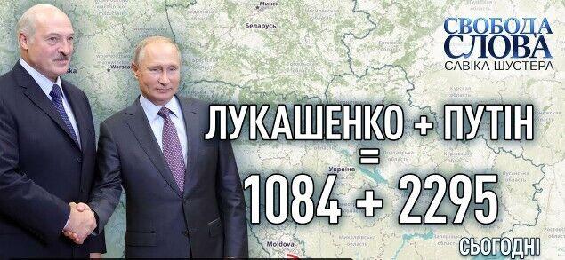"""Тема нового ефіру """"Свободи слова Савіка Шустера"""" – """"Путін + Лукашенко = 2295 + 1084"""