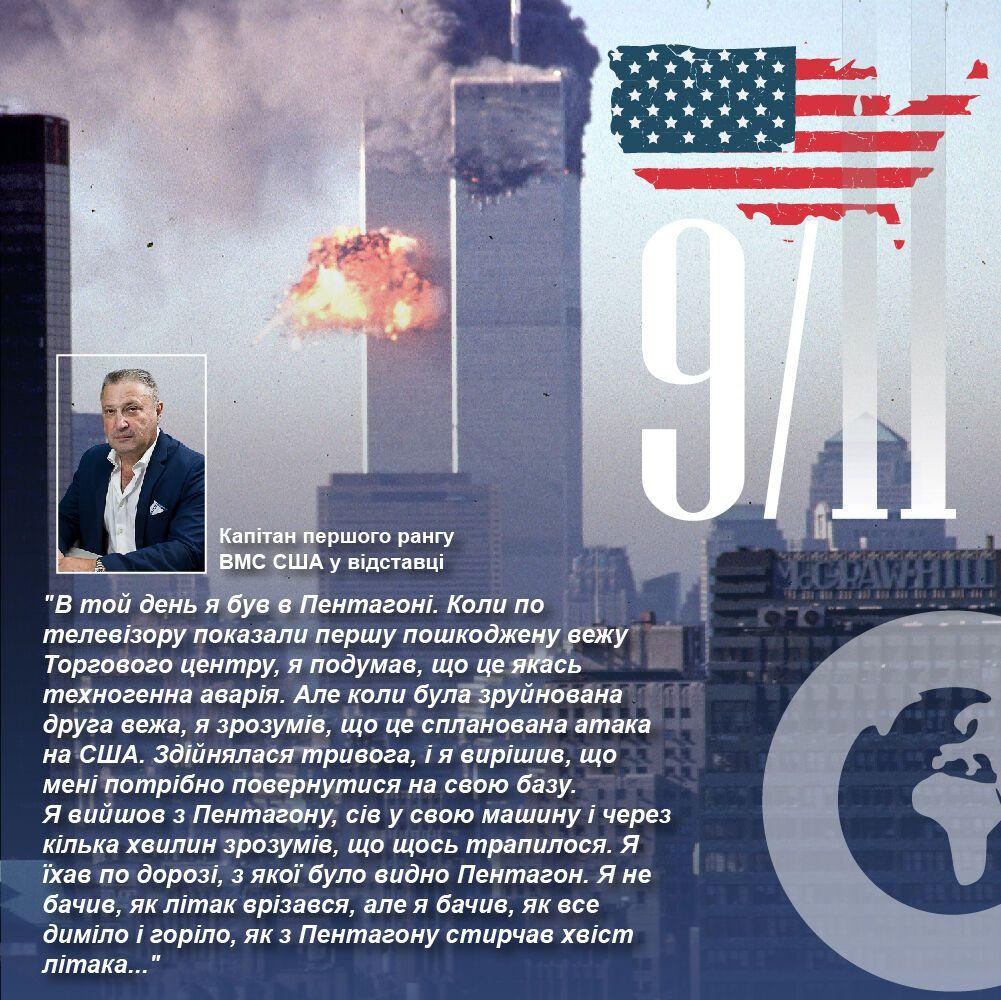 Табах в момент трагедии находился в Пентагоне.