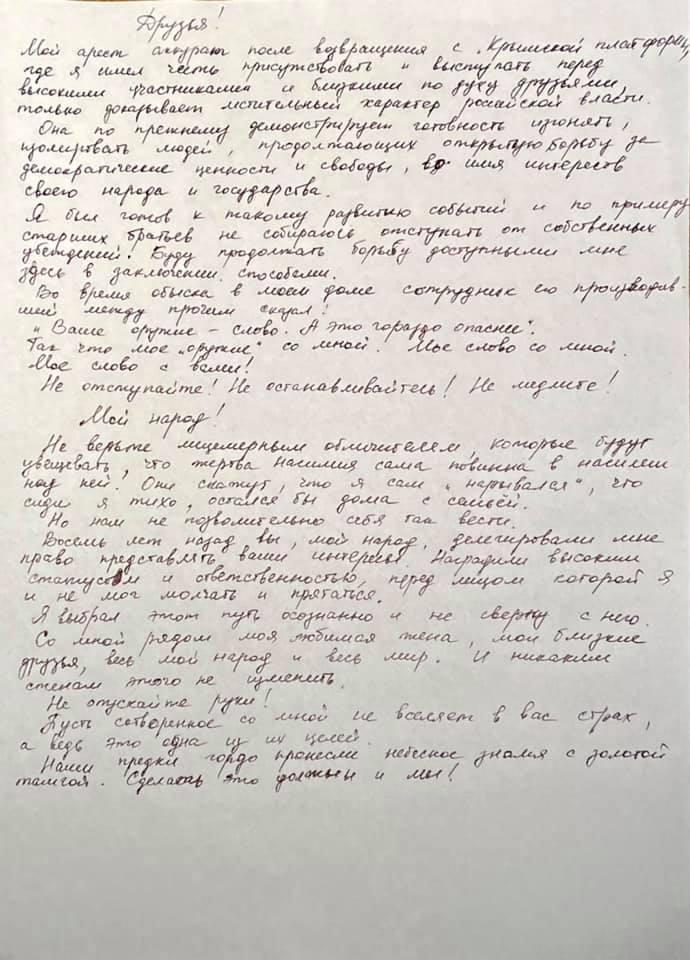 Лист політв'язня Нарімана Джелялова