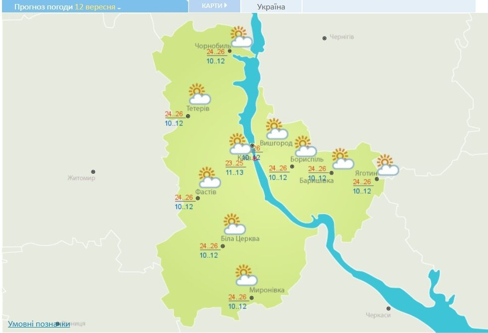 Прогноз погоды в Киеве и области на 12 сентября.