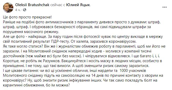 Пост Олексія Братущака.