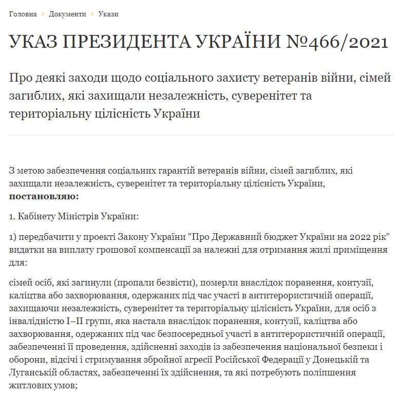 Указ президента Украины.