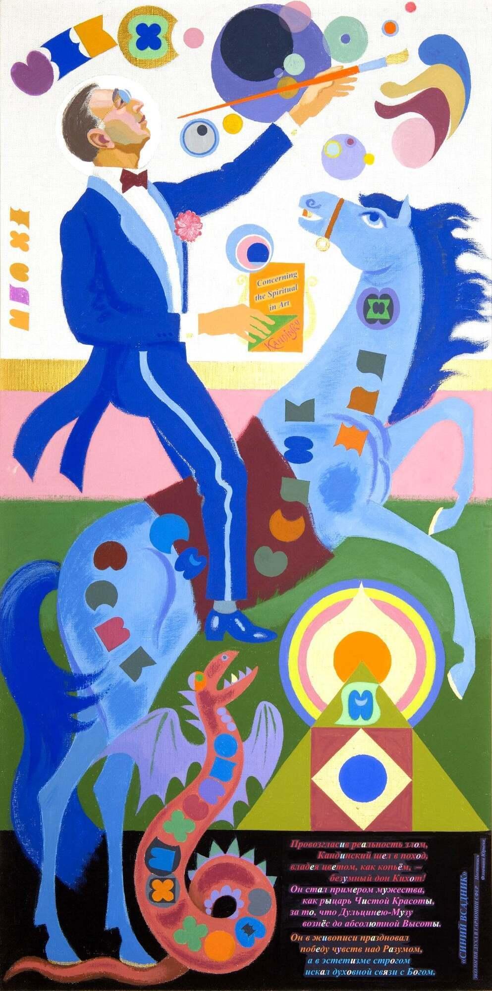 """Флоріан Юр'єв. Портрет-модус Кандинський """"Синій вершник"""". Полотно, темпера. 1984 р. 101х52."""