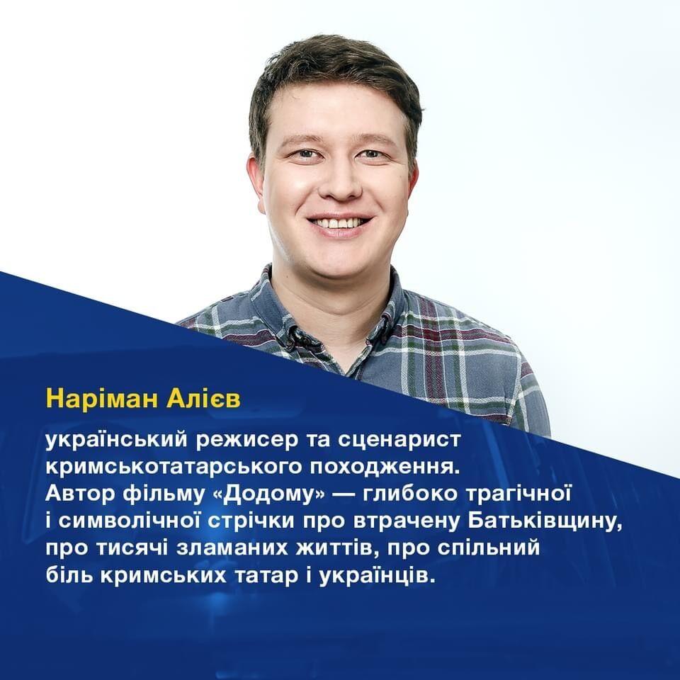 Наріман Алієв.