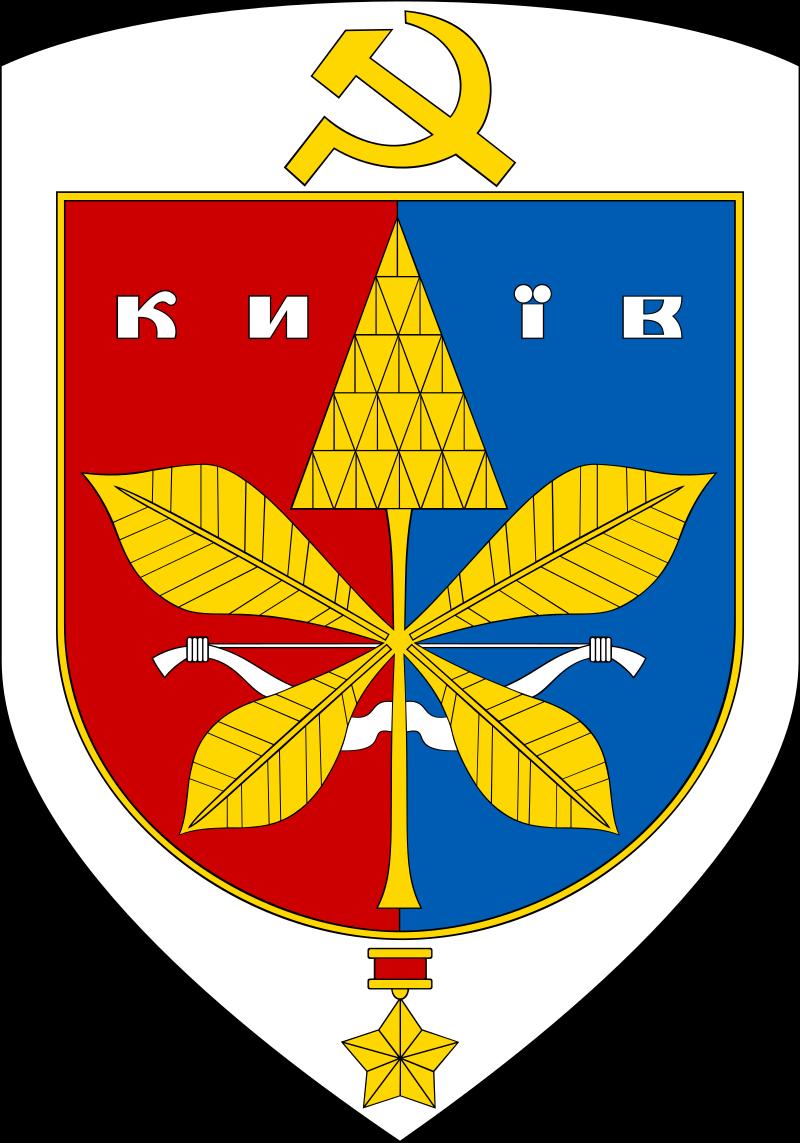 Радянський герб Києва.