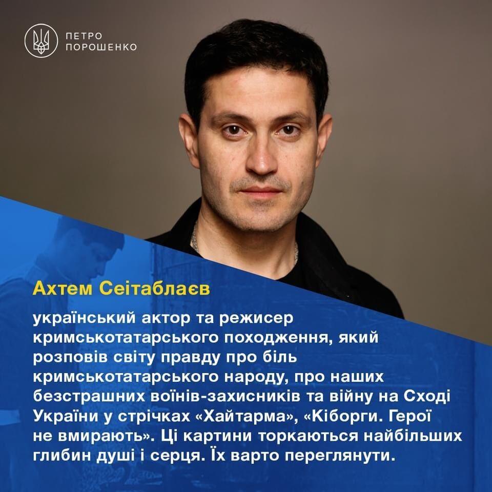 Ахтем Сеітаблаєв.
