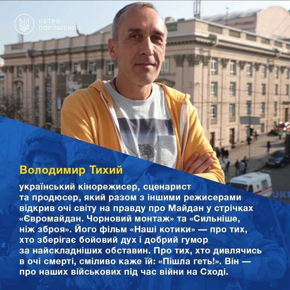 Володимир Тихий.