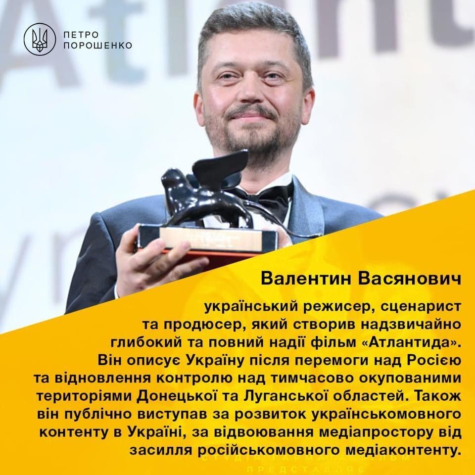 Валентин Васянович.