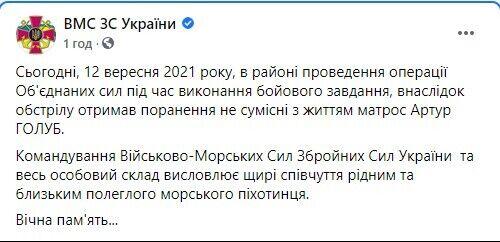 На Донбассе снова погиб военный