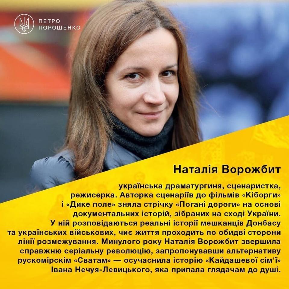 Наталія Ворожбит.