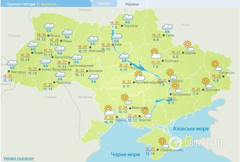Прогноз Укргидрометцентра на 17 сентября.