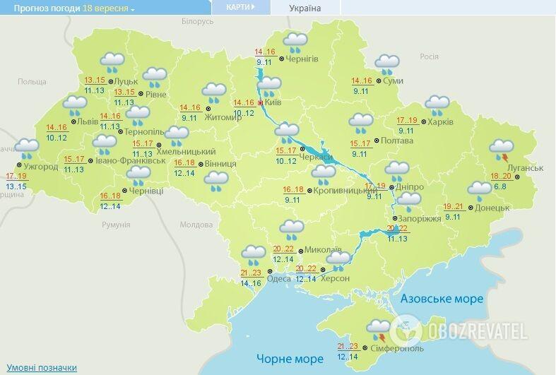 Прогноз Укргидрометцентра на 18 сентября.