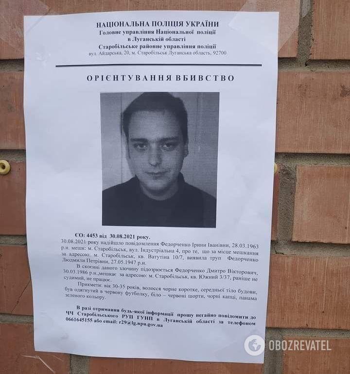 Інформація про розшук Дмитра Федорченка