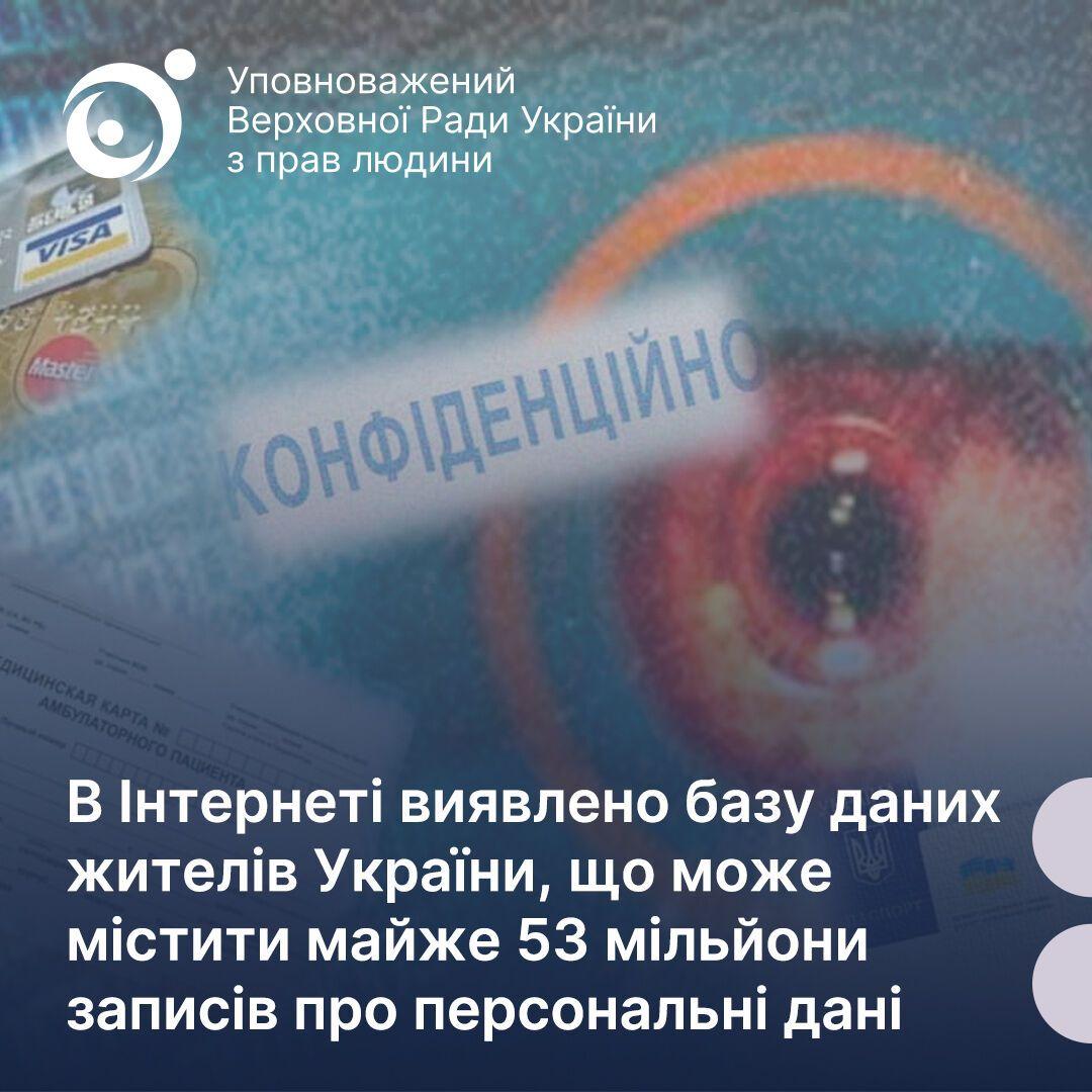 """Предупреждение о """"сливе"""" данных украинцев"""