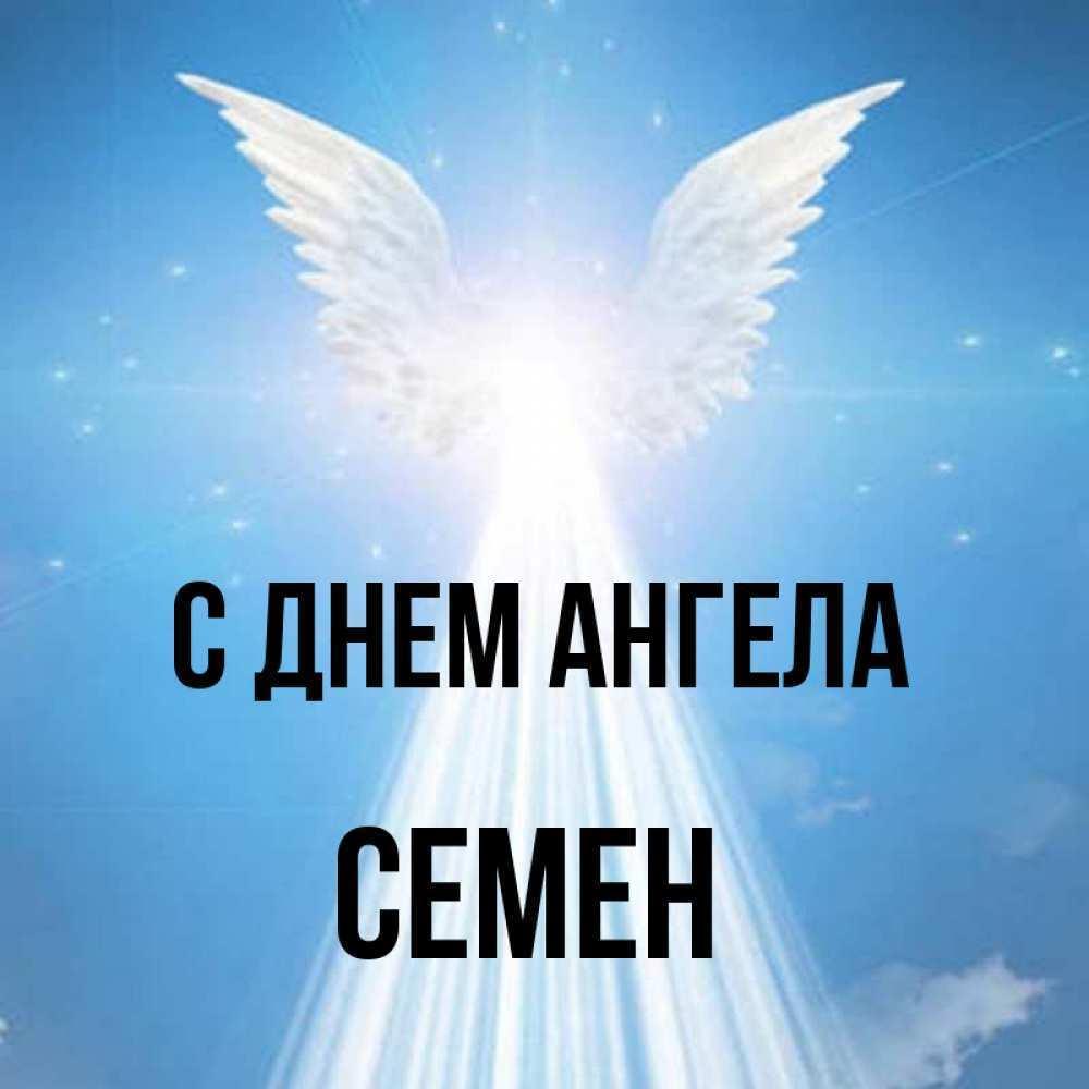 Поздравления с днем ангела Семена