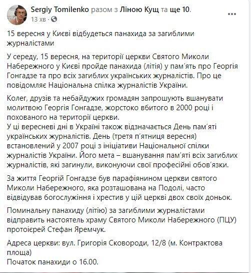 У Києві справлять панахиду за загиблими журналістами