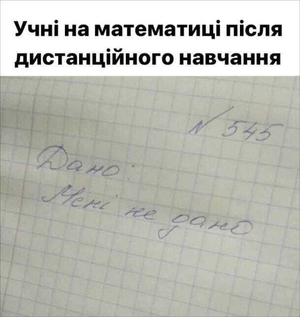 Мем о дистанционном обучении