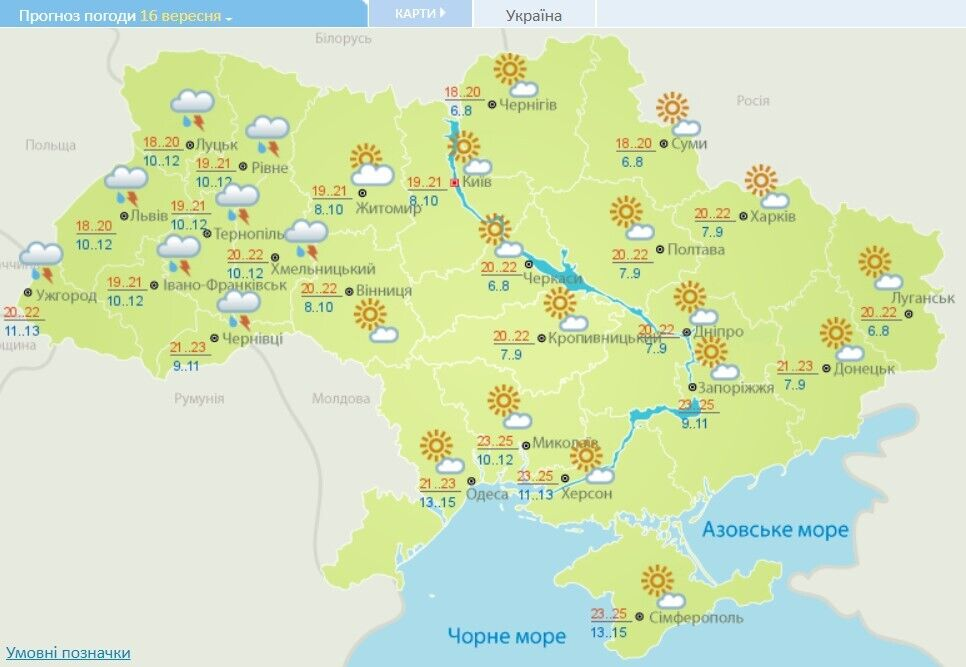 Прогноз погоды в Украине на 16 сентября