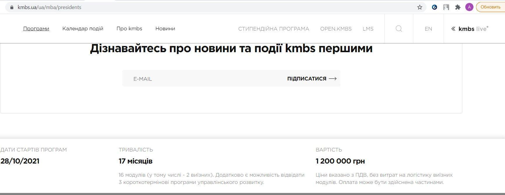 Сколько стоит обучение MBA в Киеве