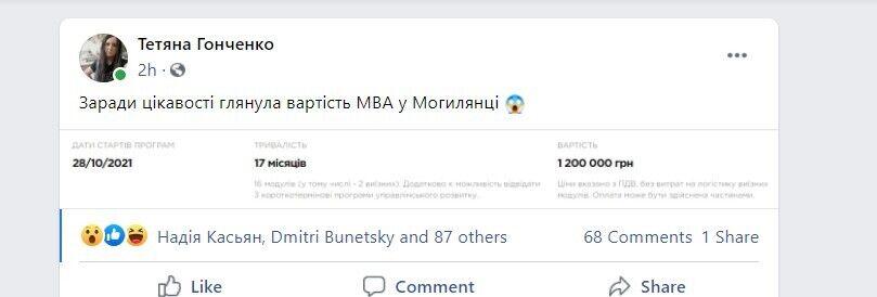 Сколько стоит MBA в Могилянке