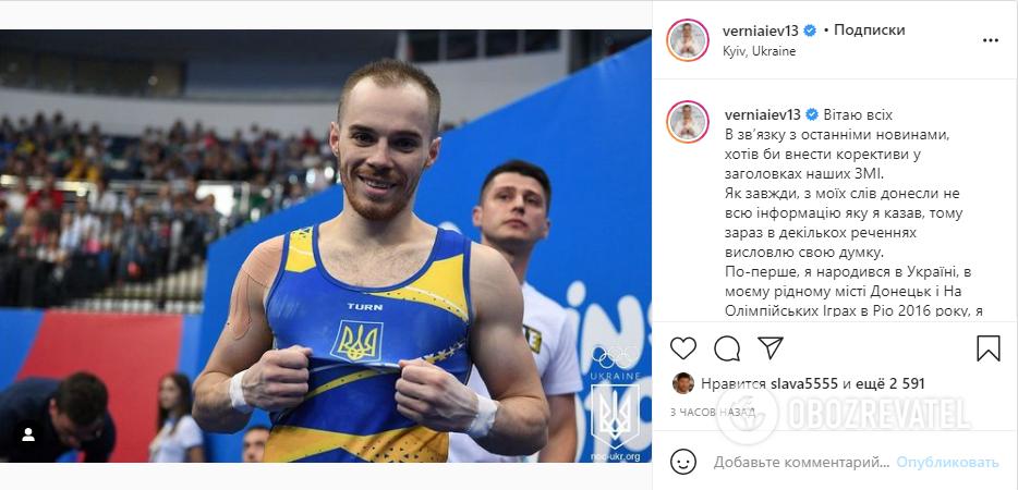 Олег Верняєв зробив офіційну заяву.