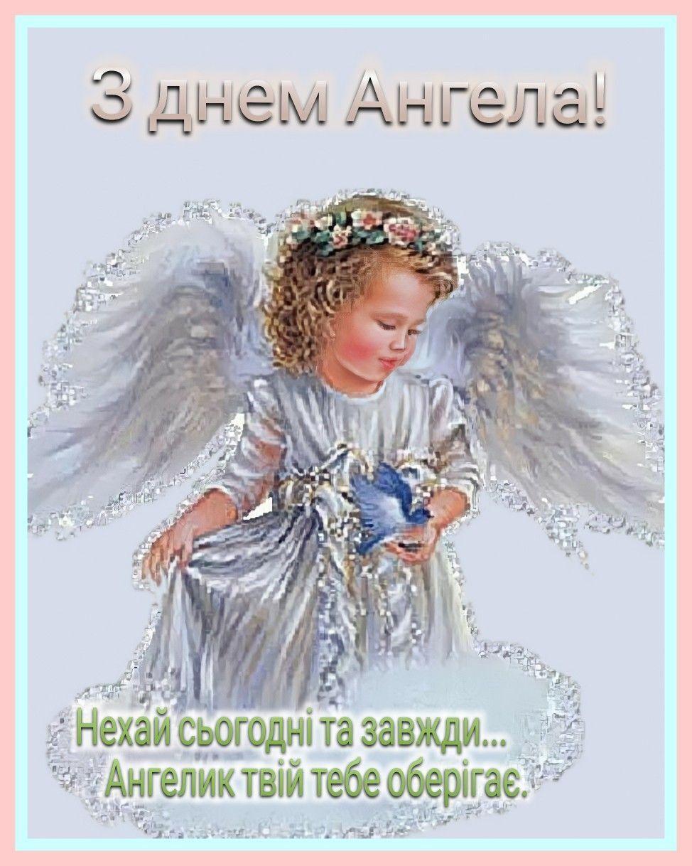 Открытка в день ангела Семена