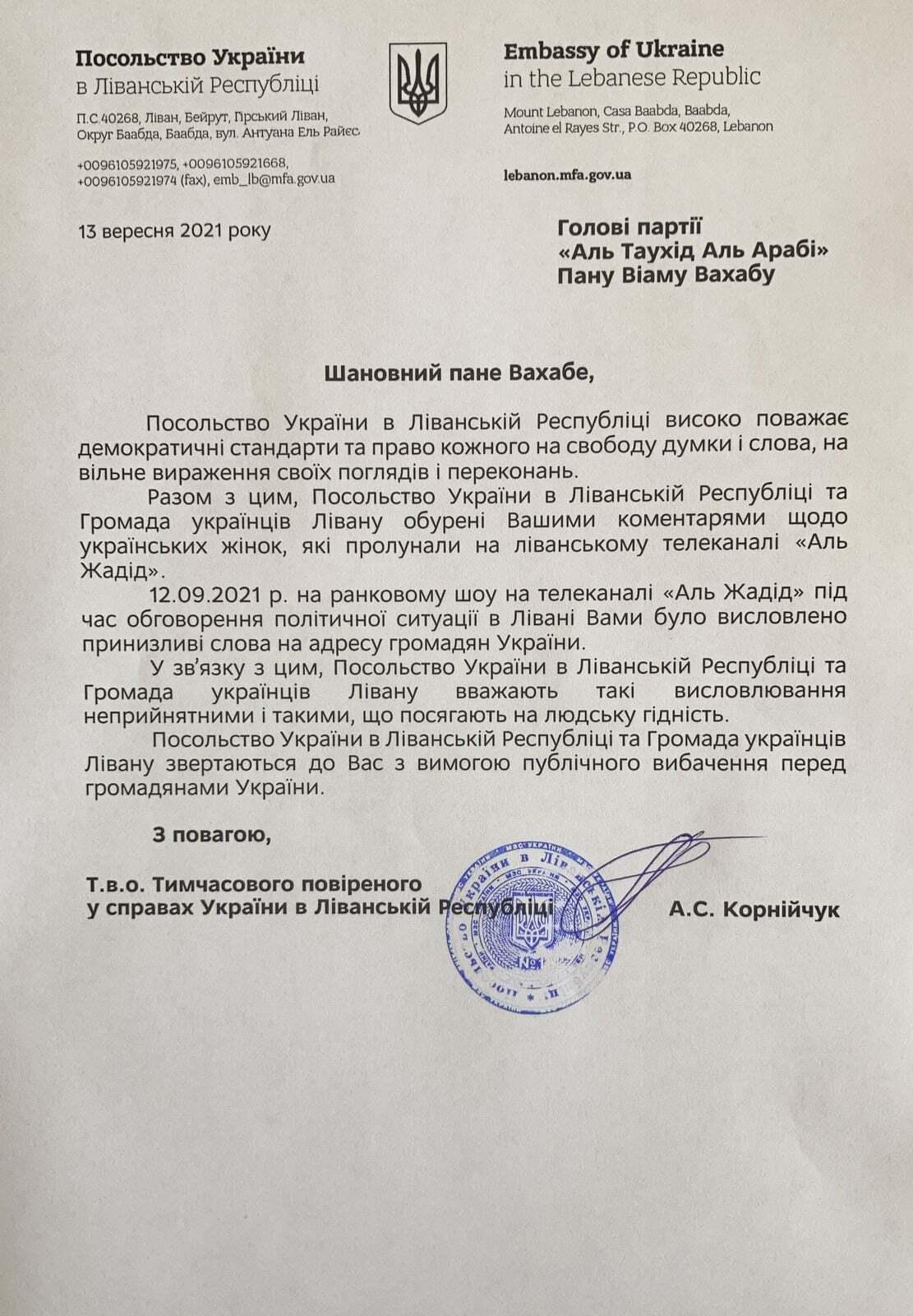 Обращение украинского посольства к Виаму Ваххабу